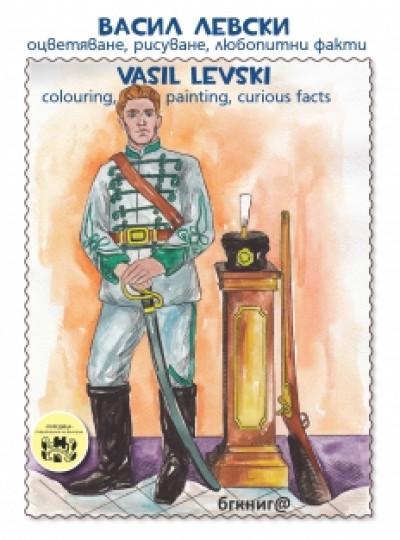 Васил Левски. Оцветяване, рисуване, любпитни факти