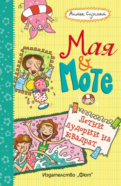 Летни лудории на квадрат: Мая и Моте