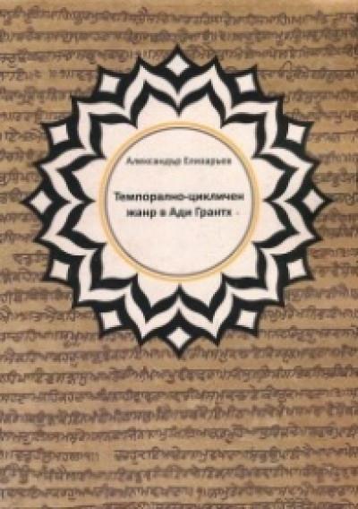 Темпорално-цикличен жанр в Ади Грантх