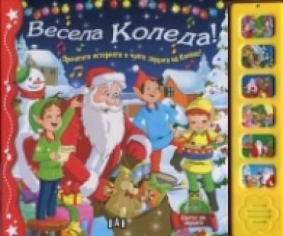 Весела Коледа! Прочетете историята и чуйте звуците на Коледа!