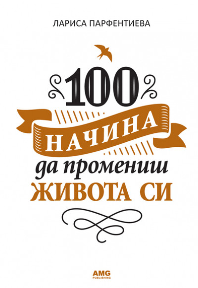 100 начина да промениш живота си