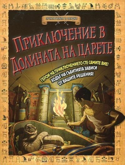 Приключения и загадки: Приключение в Долината на царете
