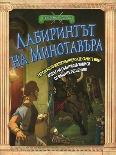 Приключения и загадки: Лабиринтът на Минотавъра