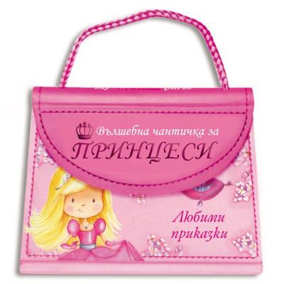 Вълшебна чантичка за принцеси. Любими приказки