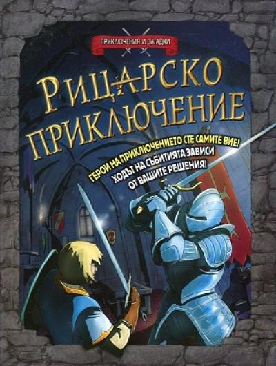 Приключения и загадки: Рицарско приключение