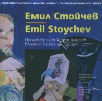 Съвременно българско изкуство. Имена: Емил Стойчев