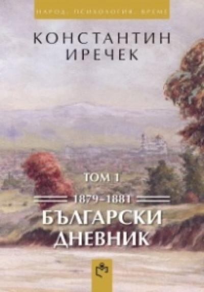 Български дневник том 1 1879-1881