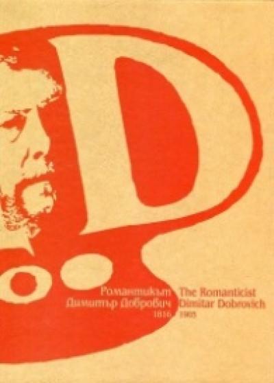 Романтикът Димитър Добрович (1816 1905)