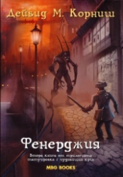 """Фенерджия, книга 2 от трилогията """"Татуировка с чудовищна кръв"""""""