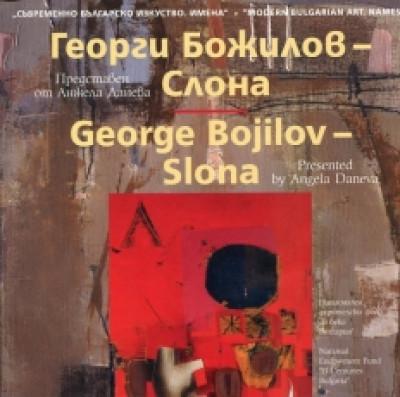 Съвременно българско изкуство. Имена: Георги Божилов – Слона