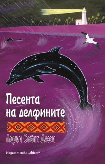 Песента на делфините