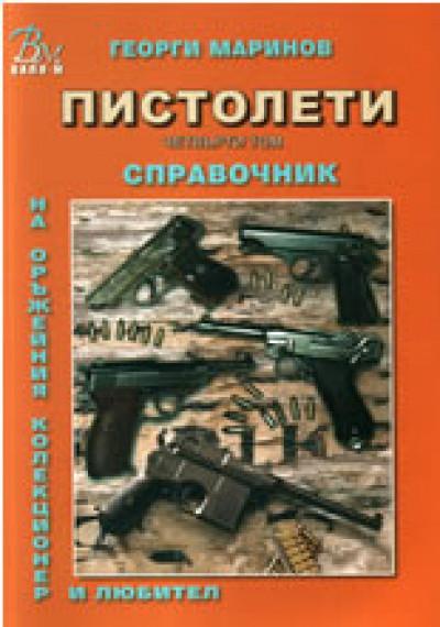 Пистолети, том 4 от Справочник на оръжейния колекционер и любител