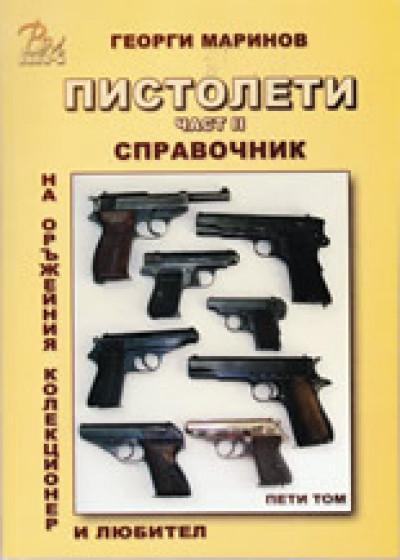 Пистолети част II, том 5 от Справочник на оръжейния колекционер и любител