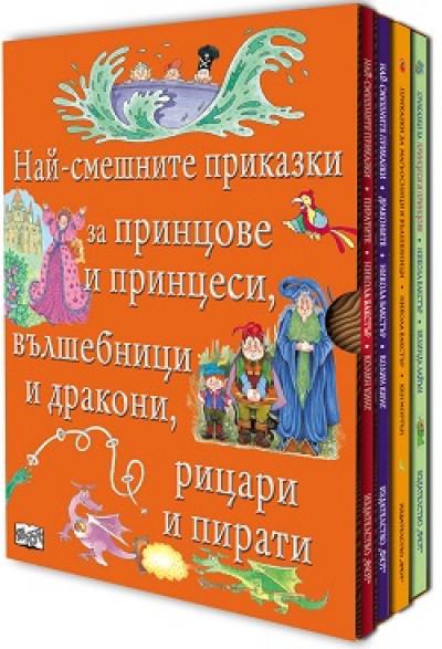 Най-смешните приказки за принцове и принцеси, вълшебници и дракони, рицари и пирати (комплект)