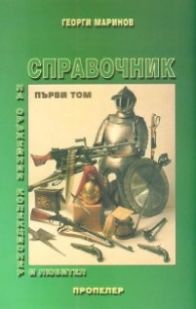 Том 1 от Справочник на оръжейния колекционер и любител