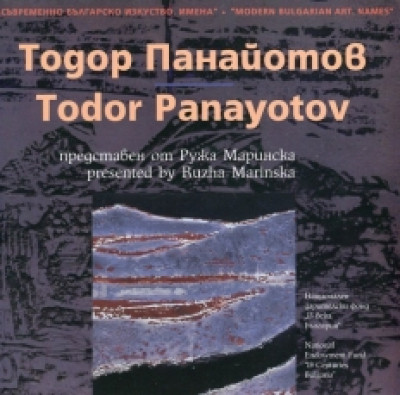 Съвременно българско изкуство. Имена: Тодор Панайотов
