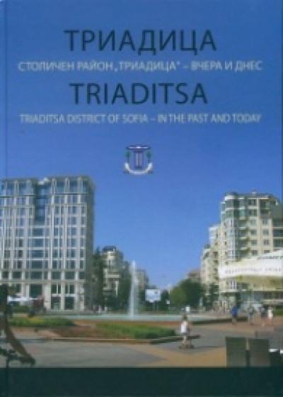 "Триадица. Столичен район ""Триадица"" – вчера и днес"