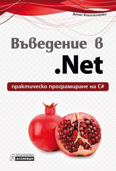 Въведение в .Net – практическо програмиране на С#