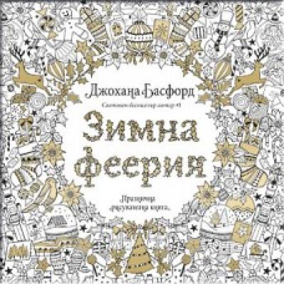 Зимна феерия: празнична рисувателна книга