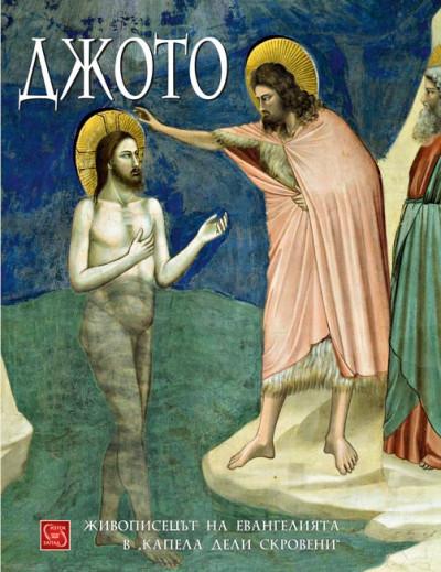 Джото. Живописецът на Евангелията в Капела дели Скровени