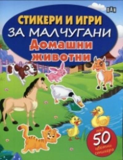 Стикери и игри за малчугани: Домашни животни