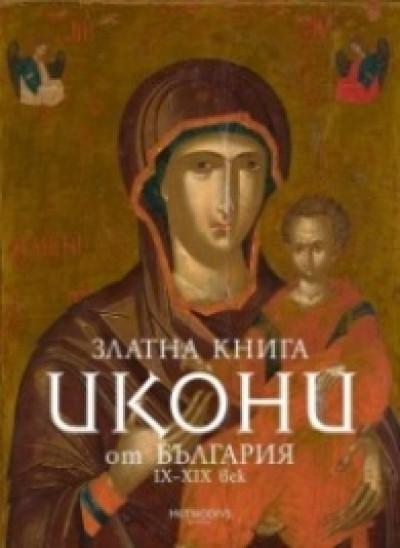 Златна книга Икони от България IX – XIX век
