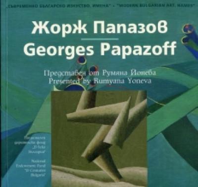 Съвременно българско изкуство. Имена: Жорж Папазов