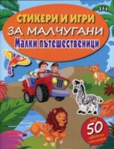 Стикери и игри за малчугани: Малки пътешественици