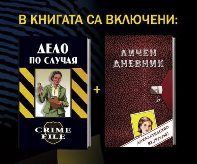 Разкрий престъпника! Мистериозен криминален случай, който сами трябва да разрешите