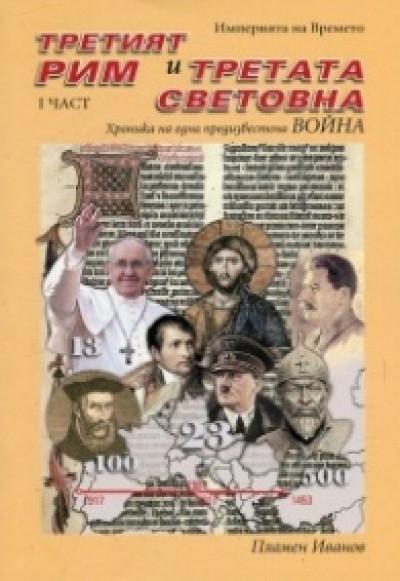Третият Рим и Третата световна война част I