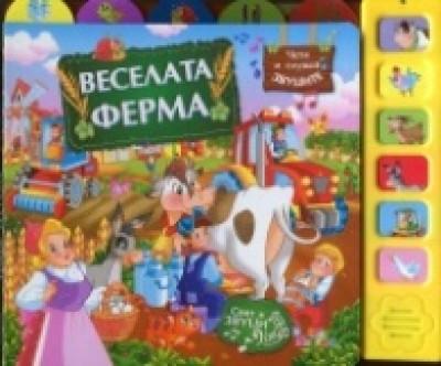 Музикална книжка: Веселата ферма