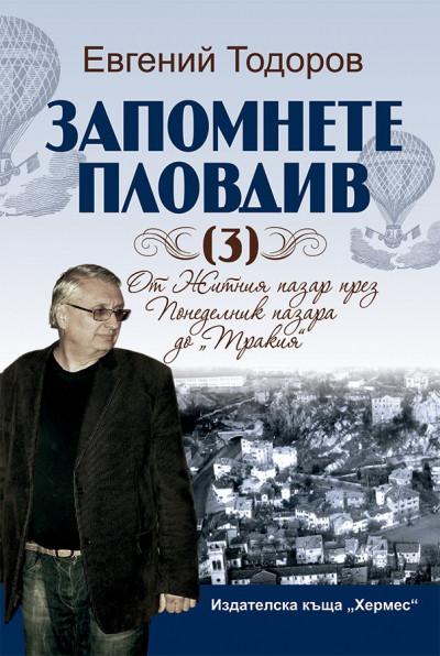 Запомнете Пловдив 3