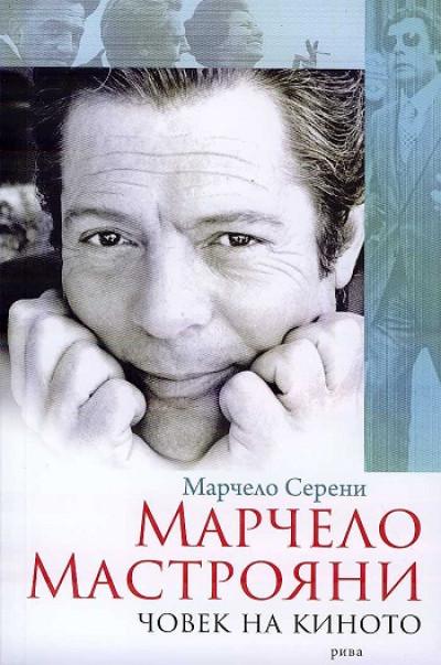 Марчело Мастрояни – човек на киното