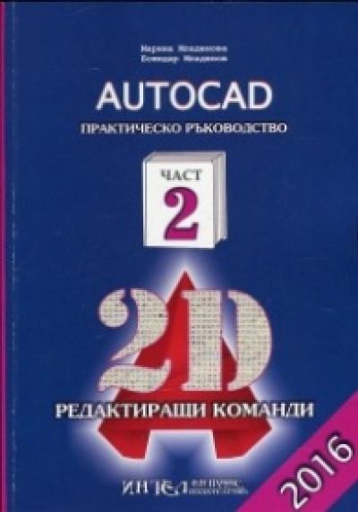 Autocad. Практическо ръководство част 2: 2D редактиращи команди
