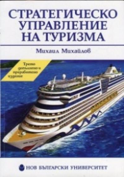 Стратегическо управление на туризма