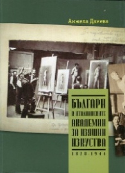 Българи в италианските академии за изящни изкуства (1878-1944)