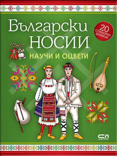 Български носии. Научи и оцвети