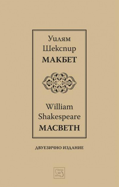 Макбет – двуезично издание