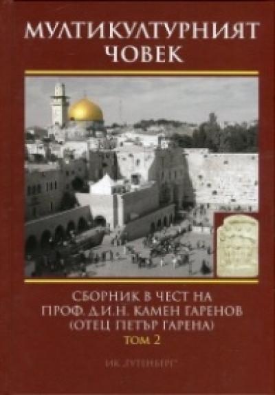 Мултикултурният човек том 2: Богословие, църковна история и християнско изкуство. Общество, образование и култура