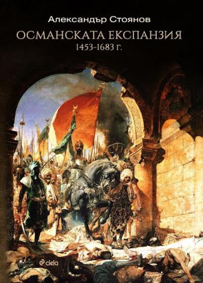 Османската експанзия