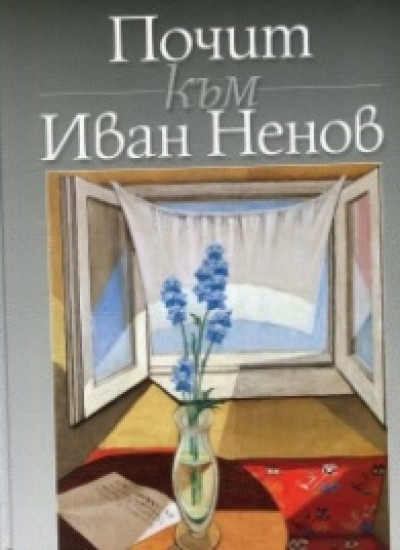 Почит към Иван Ненов
