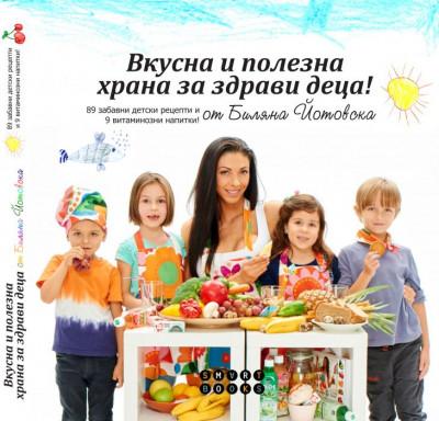 Вкусна и полезна храна за здрави деца