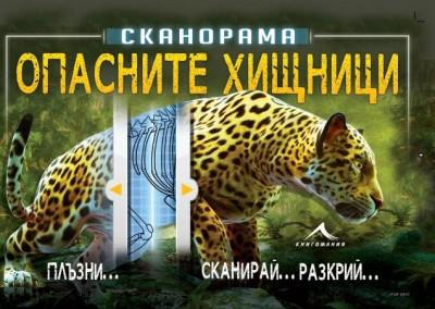 Сканорама: Опасните хищници