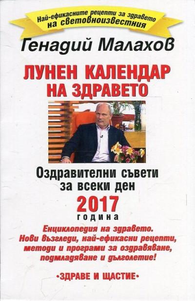 Лунен календар на здравето 2017 година