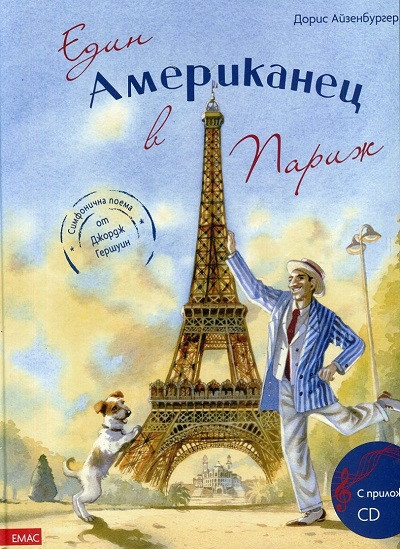 Един Американец в Париж