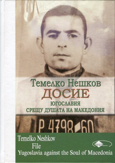 Темелко Нешков. Досие – Югославия срещу душата на Македония