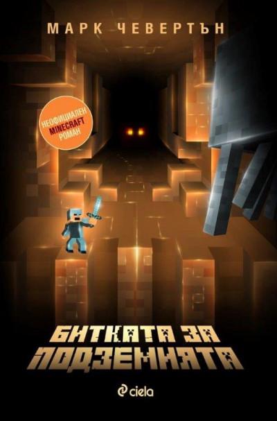 Битката за Подземията