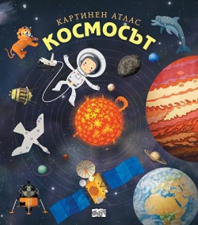 Картинен атлас – Космосът