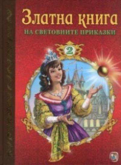 Златна книга на световните приказки, част 2