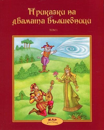 Приказки на двамата вълшебници, том 1